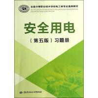 安全用电(第五版)习题册