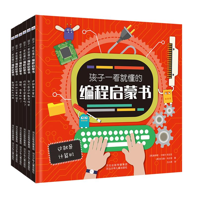 孩子一看就懂的编程启蒙书(全6册套装) 一套不冰冷的编程启蒙书,系统地融合了计算机与编程知识,每个出生在科技时代的孩子都不可不知的知识!