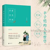 活着本来单纯:丰子恺散文漫画精品集(完美修订版)