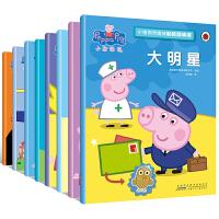 小猪佩奇趣味贴纸书全套8册 小猪佩琪趣味贴纸游戏书 儿童贴画贴纸贴贴书 6-7-12岁宝宝早教益智