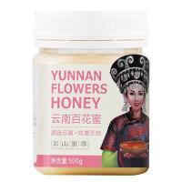 云南百花蜜(500克)可做蜂蜜柚子茶蜂蜜面膜蜂蜜蛋糕