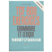 快速突破TCF语法800题 周力,杨芬,李沁 9787566915191睿智启图书