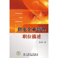 供电企业管理职位描述