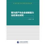 智力资产与企业创新能力动态演化研究
