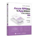 Axure RP8�W站�cApp原型�O��典��例教程 超值版