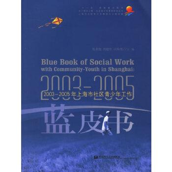 2003-2005年上海市社区青少年工作蓝皮书