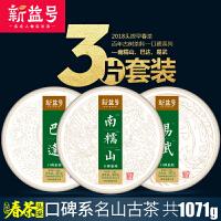 2018春茶现货 3饼装1071g 新益号茶叶 易武 南糯山 巴达普洱茶生茶