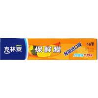 克林莱一次性食品包装用保鲜膜小卷带切割盒 20cm*30m CW-2
