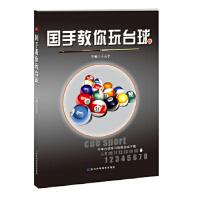 【二手旧书九成新】国手教你玩台球于光宇9787538465815吉林科学技术出版社