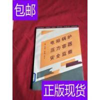 [二手旧书9成新]电站锅炉压力容器安全监察【馆藏】 /杨厚君 主 ?