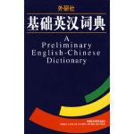 外研社 基础英汉词典