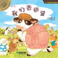 十二生肖幼儿成长绘本:小牛:我们去远足
