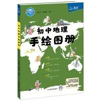 北斗地图 初中地理手绘图册(2019年新版)