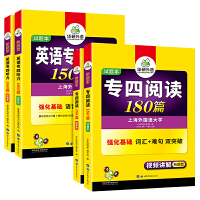 华研外语 专四阅读听力专项训练书 新题型 2020 英语专业四级套装 TEM-4 可搭 英语专四真题试卷词汇语法完型填