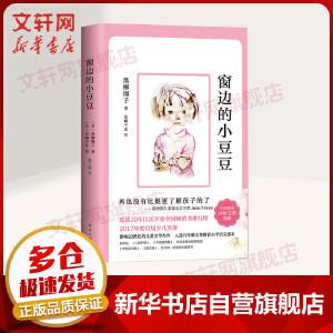 窗边的小豆豆(中文简体版) 南海出版公司