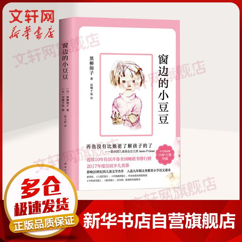 窗边的小豆豆(中文简体版) 南海出版公司 【文轩正版图书】新版隆重上市,影响20世纪的儿童文学杰作,中文简体版已突破1100万册,再也没有比她更了解孩子的了