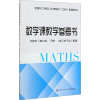 数学课教学参考书 与数学(第7版 下册)(电工电子类)配套 中国劳动社会保障出版社