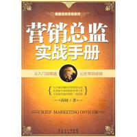 营销总监实战手册(七个最详细的营销策划全案 九套最实用的销售管理工具 十条最实战的销售一线经验)