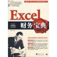 EXCEL 财务宝典(附光盘)