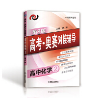 高考・奥赛对接辅导 高中化学2(第8版)