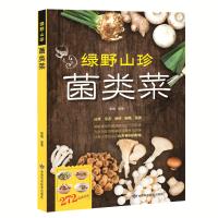 绿野山珍菌类菜