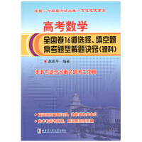 高考数学全国卷16道选择、填空题常考题型解题诀窍:理科