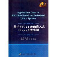 基于S3C2440的嵌入式Linux开发实例