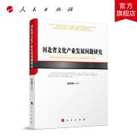 河北省文化产业发展问题研究(河北经贸大学学术文库)人民出版社