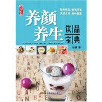 养颜、养生饮品宝典(经典饮品,做法简单,天然食材,美味健康)