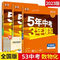 2018正版 全国版5五年中考3三年模拟中考数学物理化学全套3本 新课标 5年中考3年模拟中考物理数学英语 曲一线 53全国版总复习初三九年级