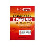 公共基础知识标准预测试卷(2014湖南省公务员录用考试教材)