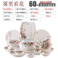碗碟套装家用欧式简约骨瓷餐具碗盘陶瓷饭碗筷景德镇*韩式组合