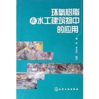 【二手旧书8成新】环氧树脂在水工建筑物的应用 魏涛,董建军编著 化学工业出版 9787502592837