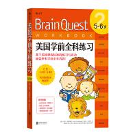 美国学前全科练习(5~6岁) BRAIN QUEST WORKBOOK: KINDERGARTEN (AGES 5-6