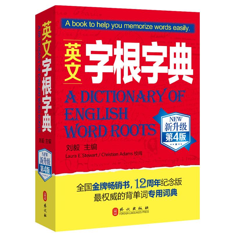 英文字根字典(新升级第4版) 英语教学届泰斗刘毅老师经典著作!