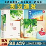 炽道(共2册)