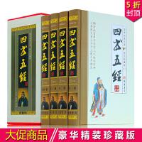 四书五经 正版全套/论语孟子大学中庸尚书诗经礼记易经4册