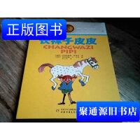 【旧书9成新】【正版现货】林格伦儿童文学作品集・典藏版――长袜子皮皮 /[瑞典]林格伦 著?