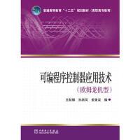 【电力社】可编程序控制器应用技术-(欧姆龙机型)