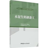 水泥生料制备工 中国建材工业出版社