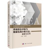 系统综合评价与数据包络分析方法:建模与应用