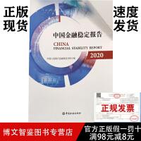 2020中国金融稳定报告