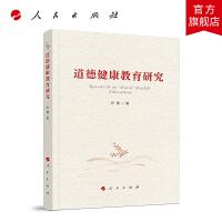 道德健康教育研究 人民出版社
