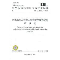 DL/T 5261―2010 水电水利工程施工机械安全操作规程 挖掘机