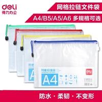 得力拉链袋5654文件袋透明防水塑料网格袋A4/A5/B5公文资料袋