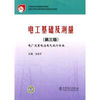 中等职业教育国家规划教材 电工基础及测量(第三版)