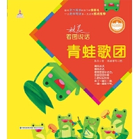 台湾儿童文学馆・林良看图说话――青蛙歌团