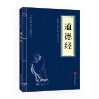 道德经(中华国学经典精粹・诸子经典必读本)
