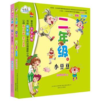 二年级的小豆豆和二年级的小朵朵(彩色注音 新版本) 系列畅销600万册,被全国众多小学选为课外阅读图书。