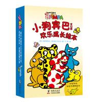 小狗宾巴欢乐成长绘本第1辑(全12册)